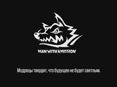MAN WITH A MISSION - 2045 (рус саб) [Bliss]