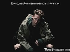 NF - Got You On My Mind (рус саб) [Bliss]